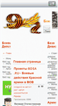 Mobile Preview of bdsa.ru